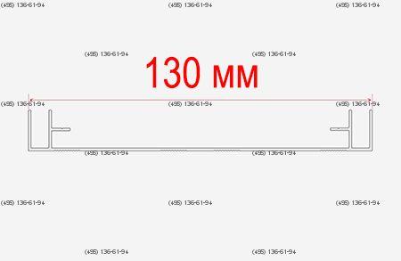 Профиль алюминиевый для светового короба 130 мм неанодированный длина 6 метров